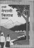 Hamro Nepali Kitab